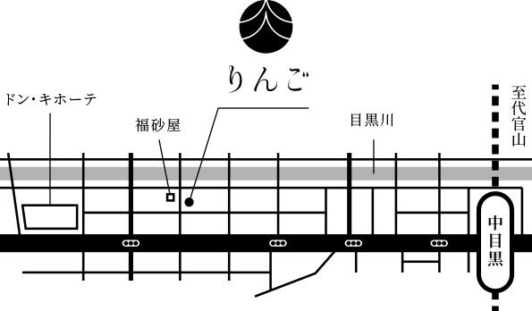 九州和牛 焼肉りんご 中目黒 アクセスマップ
